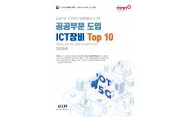 공공기관 영상 장비 최근 3년 ICT 국산 솔루션 Top 10 선정 (주)티노 자…